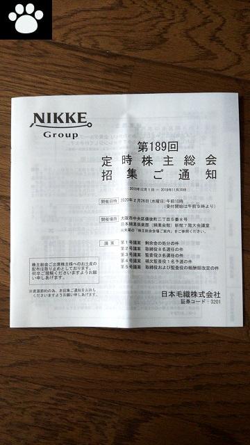 日本毛織3201株主総会2020021201