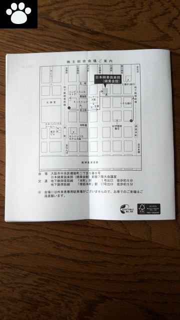 日本毛織3201株主総会2020021202