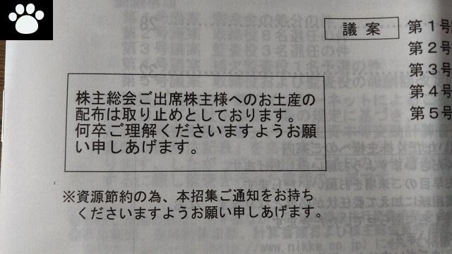 日本毛織3201株主総会2020021203
