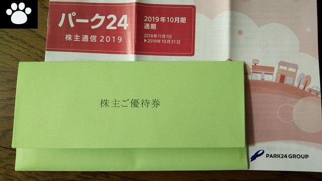 パーク244666株主優待2020022701