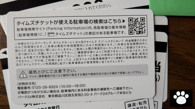 パーク244666株主優待2020022703