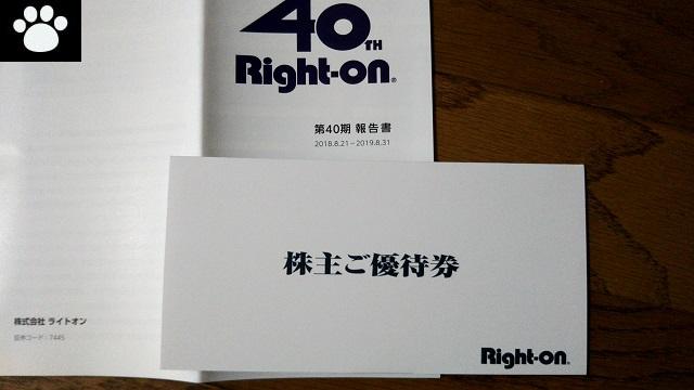 ライトオン7445株主優待2020021401