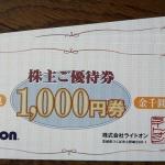 ライトオン7445株主優待2020021402