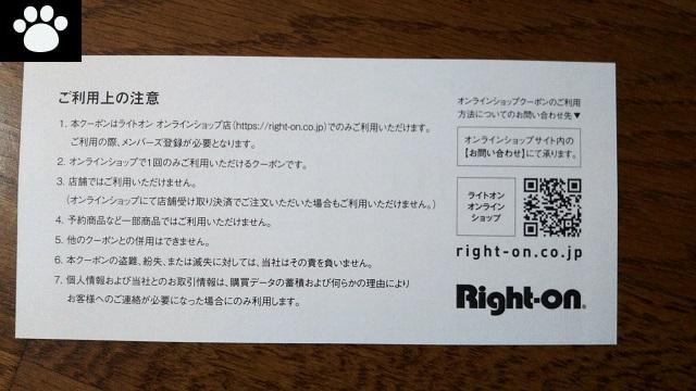 ライトオン7445株主優待2020021405
