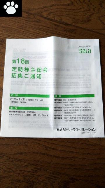 サーラコーポレーション2734株主総会2020021101