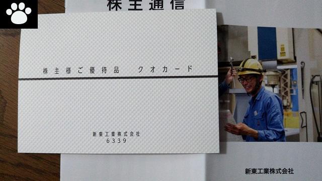 新東工業6339株主優待2020021501