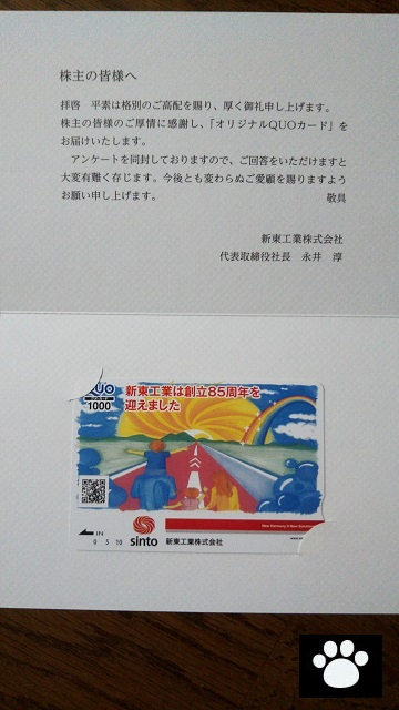 新東工業6339株主優待2020021502