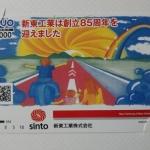 新東工業6339株主優待2020021503
