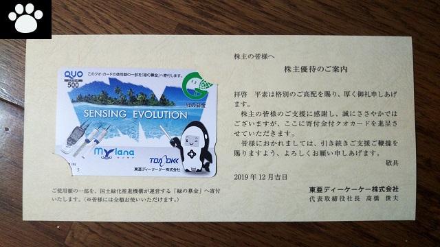 東亜ディーケーケー6848株主優待2020021301