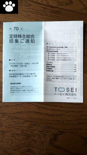 トーセイ8923株主総会2020021101