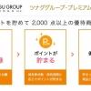 ツナググループ6551株主優待2020021101