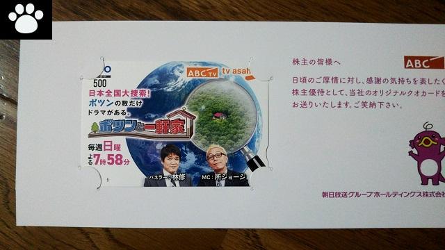 朝日放送グループ9405株主優待2020022301