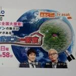 朝日放送グループ9405株主優待2020022302