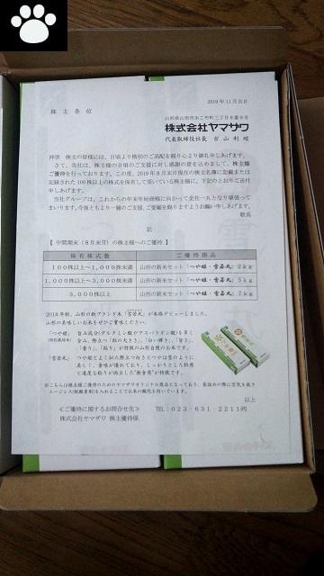 ヤマザワ9993株主優待2020021203