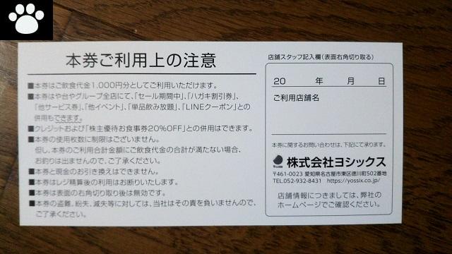 ヨシックス3221株主優待2020021304