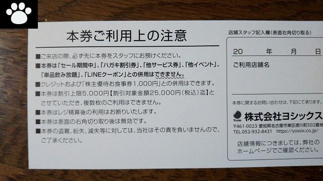 ヨシックス3221株主優待2020021306