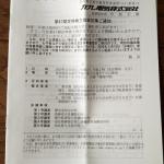 カナレ電気5819株主総会2020031401