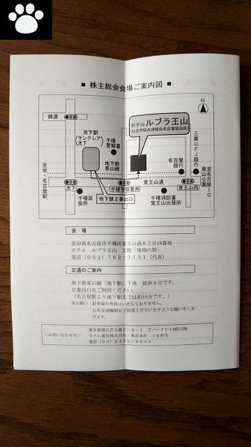 カナレ電気5819株主総会2020031402