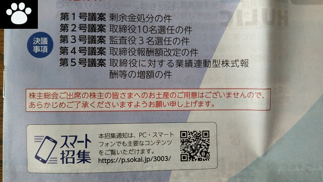 ヒューリック3003株主総会2020031503