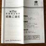 アイフィスジャパン7833株主総会2020030601