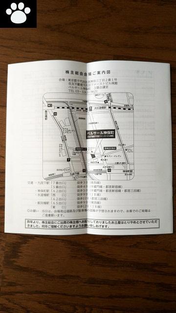 アイフィスジャパン7833株主総会2020030602