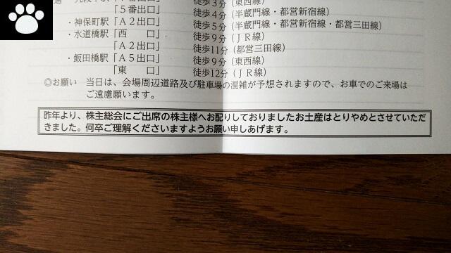 アイフィスジャパン7833株主総会2020030603
