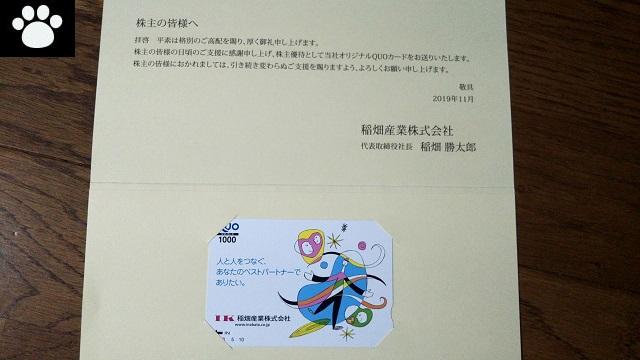 稲畑産業8098株主優待2020030602