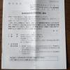 日本マクドナルドホールディングス2702株主総会2020032601