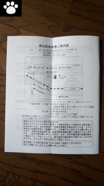 日本マクドナルドホールディングス2702株主総会2020032602