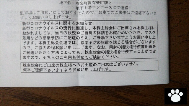 日本マクドナルドホールディングス2702株主総会2020032603