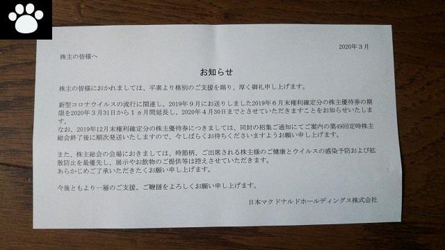 日本マクドナルドホールディングス2702株主総会2020032604