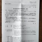 モブキャストホールディングス3664株主総会2020032201