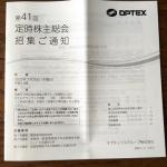 オプテックスグループ6914株主総会2020031801
