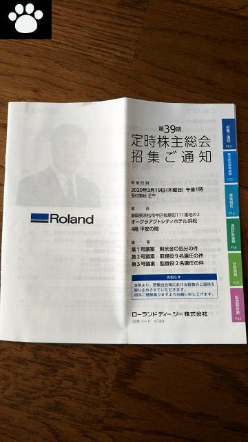 ローランドDG6789株主総会2020030601
