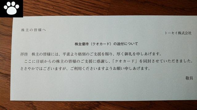 トーセイ8923株主優待2020032201