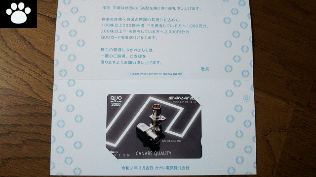 カナレ電気5819株主優待2020043002