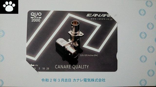 カナレ電気5819株主優待2020043003