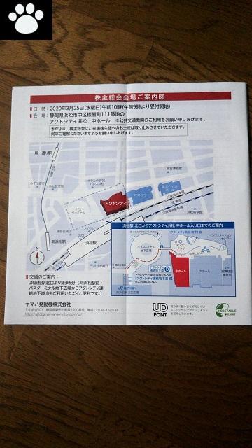 ヤマハ発動機7272株主総会2020052702