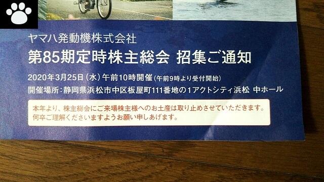 ヤマハ発動機7272株主総会2020052703