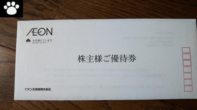 イオン北海道7512株主総会2020061501
