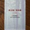 イオン北海道7512株主総会2020061502