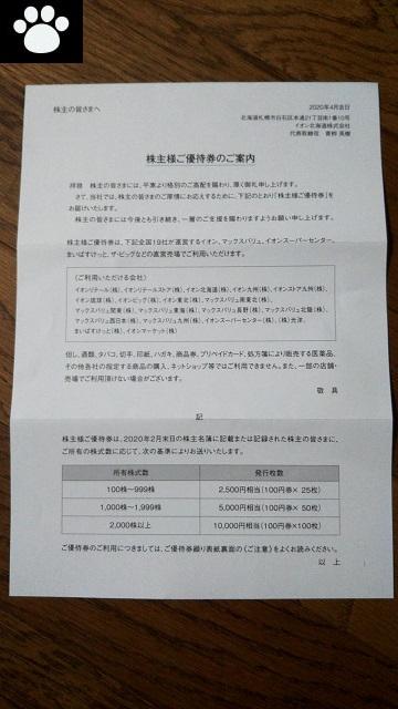 イオン北海道7512株主総会2020061504