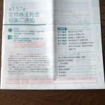 大日本塗料4611株主総会2020060901