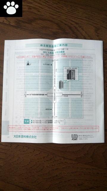 大日本塗料4611株主総会2020060902