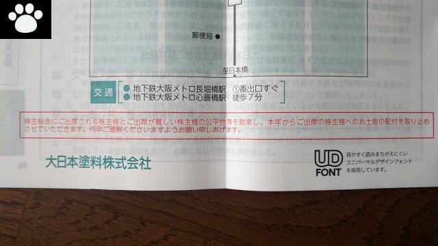 大日本塗料4611株主総会2020060903