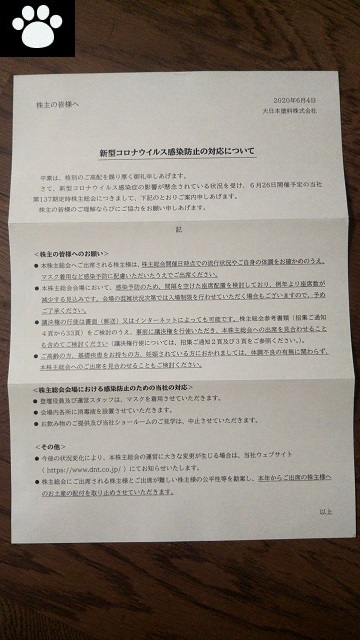 大日本塗料4611株主総会2020060905