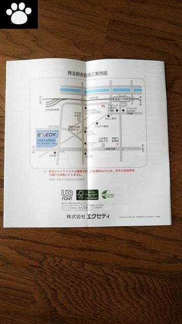 エクセディ 7278株主総会2020061502