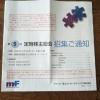 マクニカ・富士エレホールディングス3132株主総会2020062501