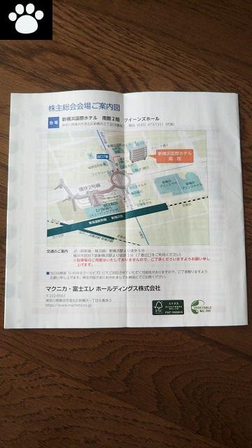 マクニカ・富士エレホールディングス3132株主総会2020062502