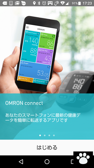 OMRONconnect2020061701
